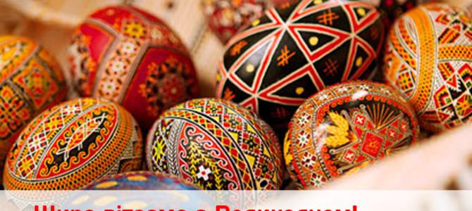Зичимо святкового настрою у прийдешній Великдень!