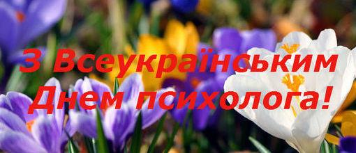Вітаємо із Всеукраїнським Днем психолога!