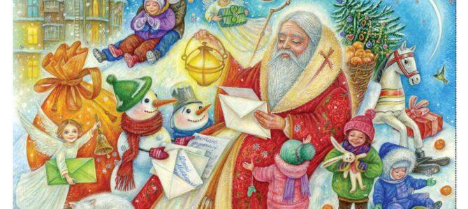 Вітаємо зі святом Святом Святого Миколая!