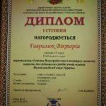 1 місце 2018 Гаврилюк Вікторія МАН