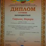 1 місце 2019 Гаврилюк Вікторія МАН