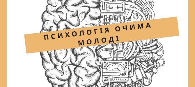"""Конференція """"Психологія очима молоді"""""""
